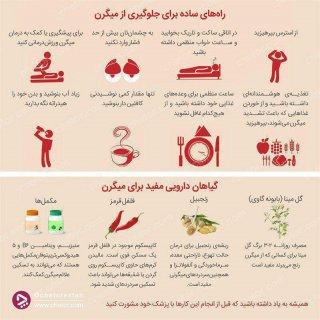 راههای ساده برای جلوگیری از میگرن