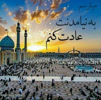 زیارت_جمعه