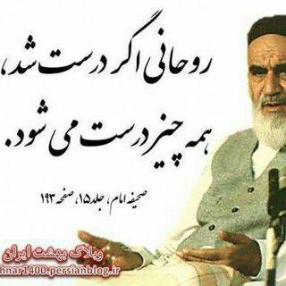 سخن امام خمینی (ره) دربارهی آخوندهای فاسد