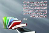 مطالعه کتاب یعنی تبدیل ساعات ملامت بار به ساعات لذت بخش