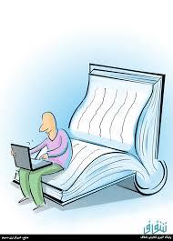با کتاب، خستگی خود را رفع کردن