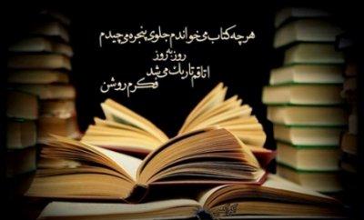 هرچه بیشتر کتاب بخوانید