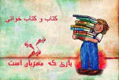 همیشگیترین رفیق برای هر کسی کتاب