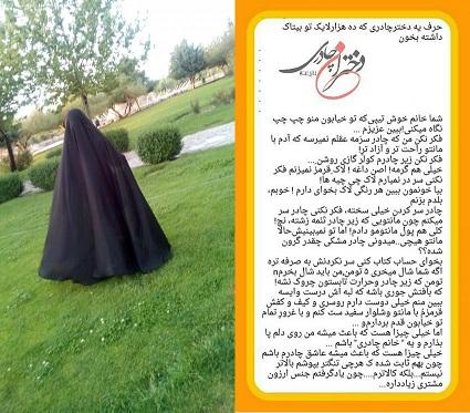 حجاب زن حقی الهی است