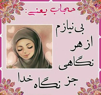 من حجابم کامله