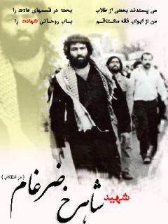 زندگی نامه حر انقلاب شهید شاهرخ ضرغام