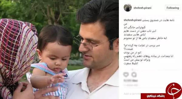دلنوشته همسر شهید رضایی نژاد