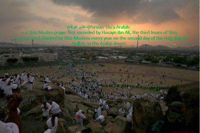 Du'a Arafah