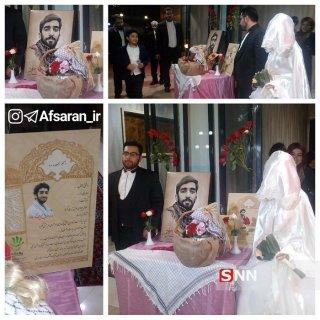 مراسم ازدواج متفاوت