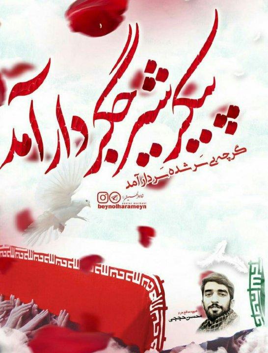 رحمتےبود محسن حججے