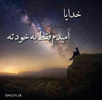 به امید تو ای پروردگارم