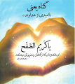 «ای خدایی مهربانم با لطف دستم را بگیر»...
