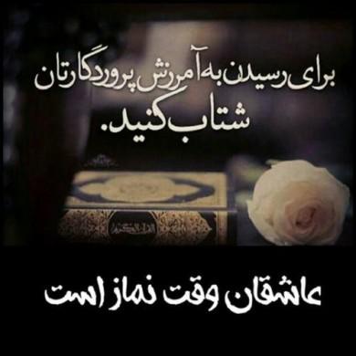 نماز_شب
