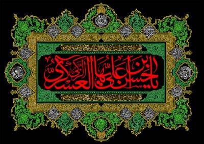 زیارت امام حسن عسکری(ع)