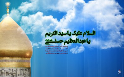 کرامات حضرت عبد العظیم حسنی