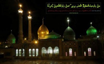 فضای اجتماعی شیعیان در عصر حضرت عبدالعظیم حسنی