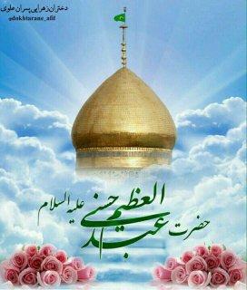 حضرت عبد العظیم در محضر چهار امام