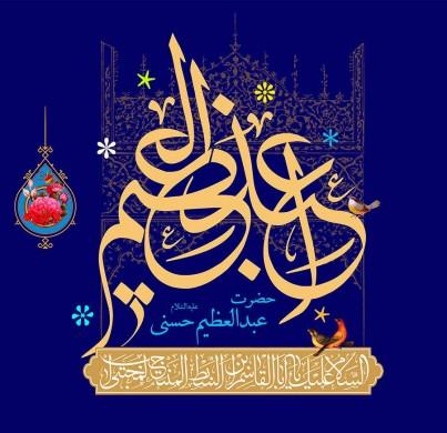 زیارت حضرت عبدالعظیم(ع)