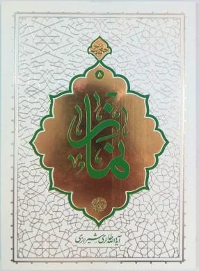 کتاب «نماز»