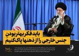 رهبر و کالای ایرانی