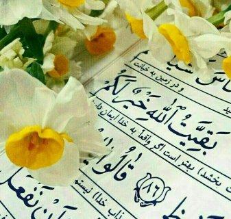 تصمیم گرفتم که برای آخرین بار از زیر قرآن ردش کنم...