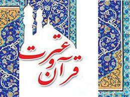 در قرآن کاوش کند.