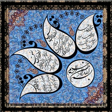 قرآن را روی زمین می گذاری!»