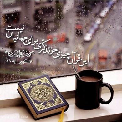 حال قرآن دیده...