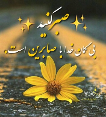 اسلام دین دعا و گریه